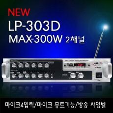 LP-303D (AR/신제품) 2채널