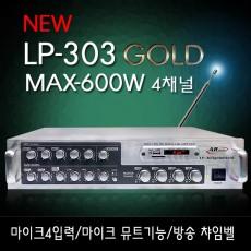 신제품 LP-303 GOLD (AR/600W) 4채널