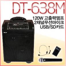 DT-638M (무선2채널)