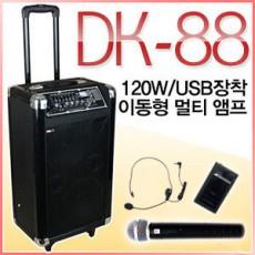 DK-88 (무선2채널)