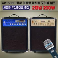 AR-5050 장착셋트