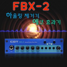 FBX-2 신제품 (하우링제거&에코효과기)