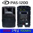 PAS-1200 (900M/2CH)