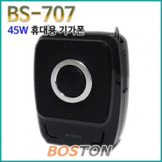 BS-707 (45W)