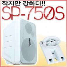 SP-750S