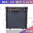 MA-20 (베이스)