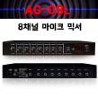 AG-08L (8CH/마이크믹서)