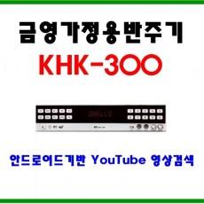 KHK-300
