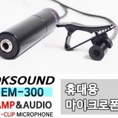 EM-300 (일체형/5M줄포함)