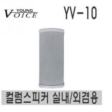 YV-10 (방수/겸용)