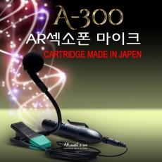 A-300 색소폰 유선 전용마이크