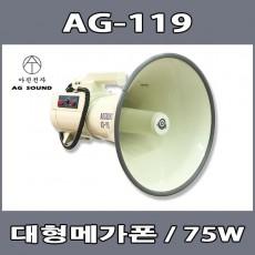AG-119 대형메가폰