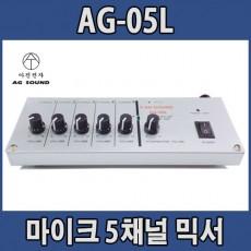 AG-05L (마이크믹서)