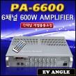 PA-6600 (6채널앰프)