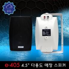 E-405 (방수형)