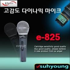e-825 (다이나믹마이크)