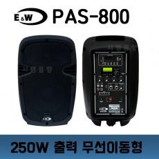 PAS-800 (900M/1CH)