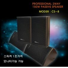 CS-8 (2개/1조)