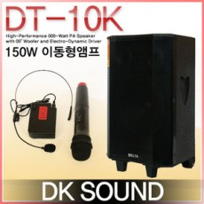 DT-10K (무선2채널)