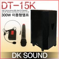 DT-15K (무선2채널)