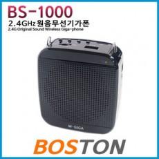 BS-1000 (2.4기가 원음무선기가폰) 30W