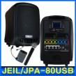 JPA-80 (USB) 6.5인치 80W