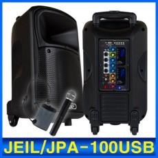 JPA-100 (USB) 8인치 100W