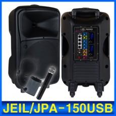 JPA-150 (USB) 10인치 150W
