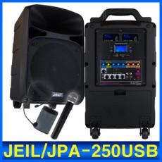 JPA-250 (USB) 10인치 250W