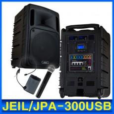 JPA-300 (USB) 8인치 300W