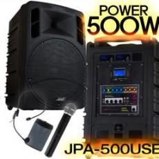 JPA-500 (USB) 12인치 500W