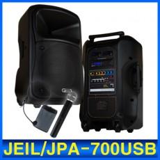 JPA-700 (USB) 15인치 700W