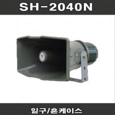 SH-2040N (혼케이스)