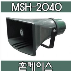 MSH-2040 (혼케이스)