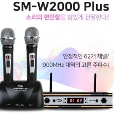 SM-W2000plus 무선마이크