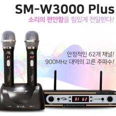 SM-W3000Plus 무선마이크