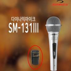 SM-131 III (다이나믹)