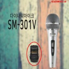 SM-301V (다이나믹)