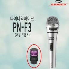 PN-F3 (매칭트랜스내장)