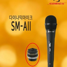SM-AII (다이나믹)