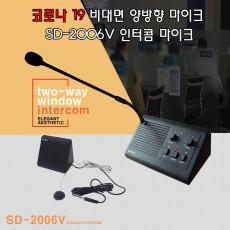 SD-2006V 양방향 비대면 마이크